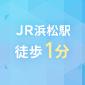 JR浜松駅徒歩1分