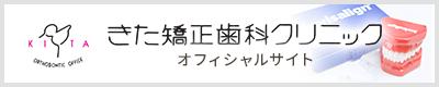 きた矯正歯科クリニック_オフィシャルサイト