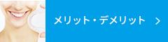 インビザライン_メリット・デメリット
